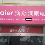 第一次开店第一次开店创业海尔润眼电脑店